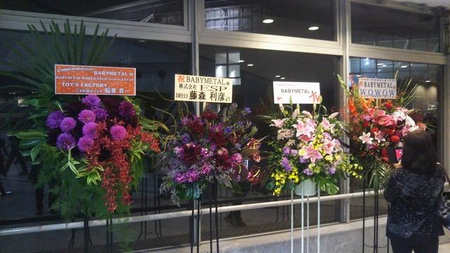 幕張メッセお祝いの花