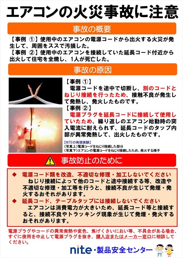 エアコン電源コードの継ぎ足しによる火災