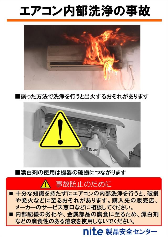 エアコン火災注意書き