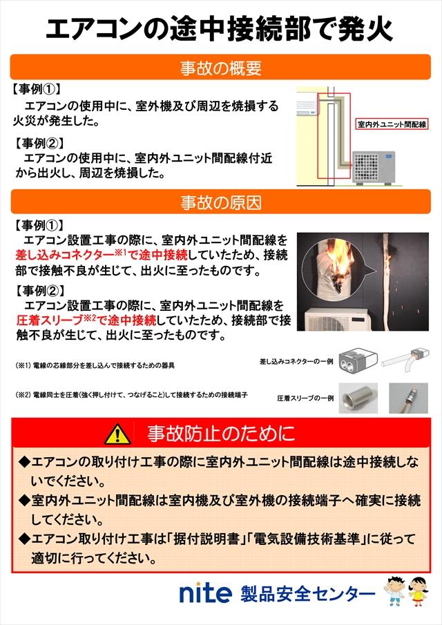 エアコンの電源をコネクターを介して延長して火災