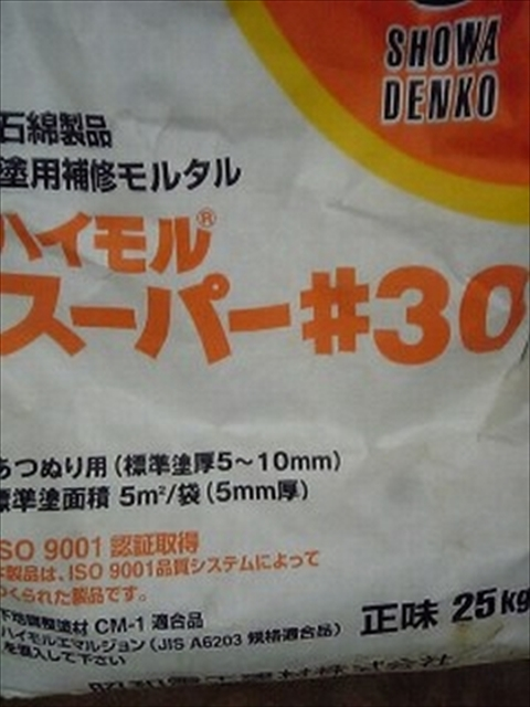 ハイモル30番