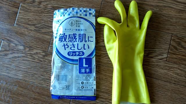 リッチネゴム手袋