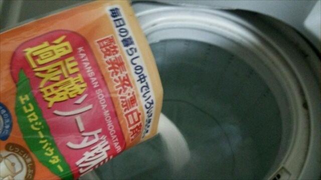 洗濯槽に過炭酸ナトリウム投入